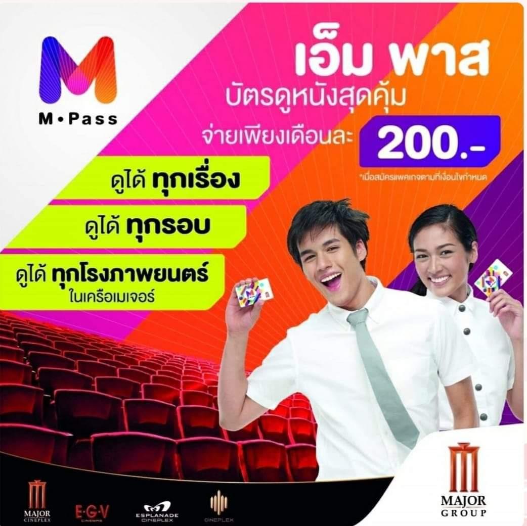 M Pass ดูหนัง เมอเจอร์ฯ จันทบุรี