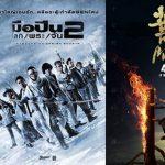 Featured Movies : หนังน่าดูประจำเดือนมกราคม 2563