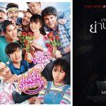 Featured Movies : หนังน่าดูประจำเดือนมิถุนายน 2563